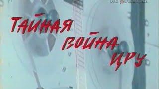 """""""Тайная война ЦРУ"""".Фильм Александра Дружинина.1976 год."""