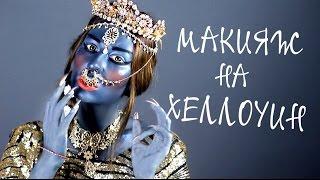 ПЕРЕВОПЛОЩЕНИЕ в ИНДИЙСКУЮ БОГИНЮ ▲  Makeup Tutorials
