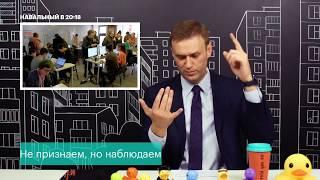 Навальный о встрече с Памфиловой, новой совместной партии Собчак и Гудкова и наблюдении 18 марта