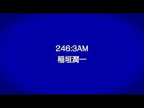 稲垣潤一「246 3AM」 ▶4:18