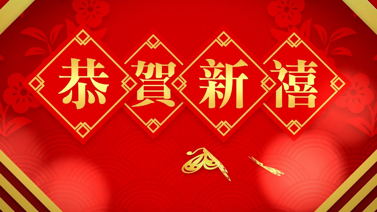 Chinese Animated Seasonal Greeting Video New Year 2018 Year Of