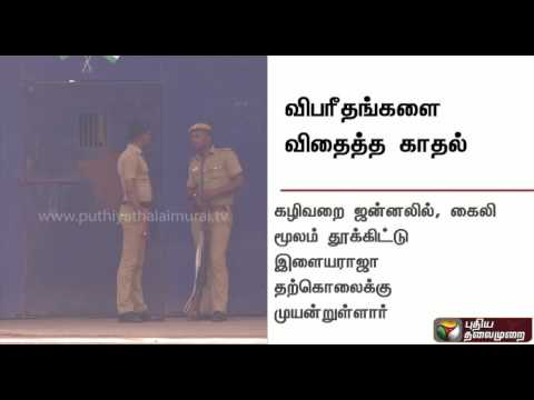 Teacher murder case: Accused Ilayaraja commits suicide at Puzhal jail