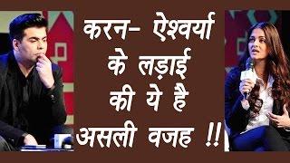 Aishwarya Rai Bachchan fights with Karan Johar , Know the real reason  | FilmiBeat