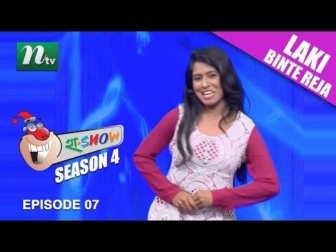 Watch Lucky লাকি on Ha Show হা শো  Season 04, Episode 07 l 2016