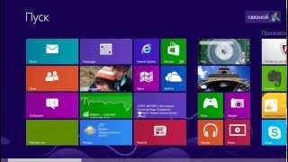 Видеоурок: Как поменять аватар в Windows 8