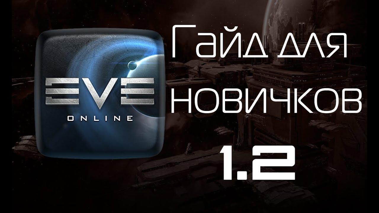 Eve online импланты для майнера дата центр вакансии