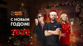🎉 Встречайте Новый год с PokerMatch! 🎉