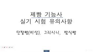 제빵기능사 실기 시험 유의사항 ( 단팥빵(비상), 그리시니, 밤식빵)