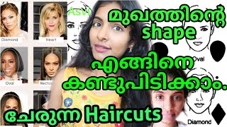 Face shapes|How to identify your faceshape|Hair cuts for different face shapes|Asvi Malayalam