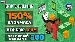 Куда Вложить чтобы Быстро Заработать. (НЕ ВКЛАДЫВАТЬ) Как Деньги в Интернете? CRypto-EVOlution | 150% за 24 Часа