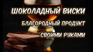 Шоколадный виски своими руками. Рецепт и дегустация