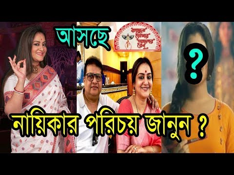 আসছে বাজলো তোমার আলোর বেণু,নায়িকার পরিচয় জানুন ?   Bengali Tv Actress Shyamopoli Muduli News