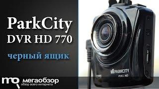 видео Видеорегистратор ParkCity HD DVR 770 (с функцией антирадара)