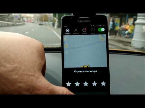 Яндекс.Такси Москва кунуно