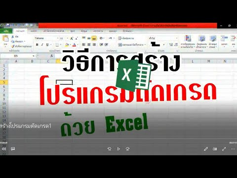 Marwan bin Ahmad   สร้างโปรแกรมตัดเกรดด้วย Excel