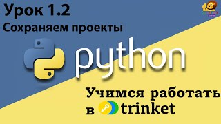Python Урок 1.2   сохраняем проекты - видео-уроки для детей