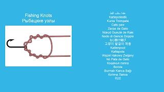 Узел Кошачья лапка - Вяжем морские и рыболовные узлы, пошаговая инструкция