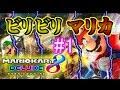 【罰ゲーム付きマリオカート8DX】3位以内に入らないと電気ショック#1 実況プレイ
