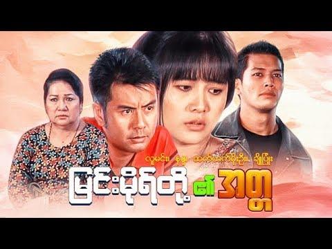 myanmar-movies-myint-mo-tot-ei-at-ta-lu-min,-htet-htet-moe-oo