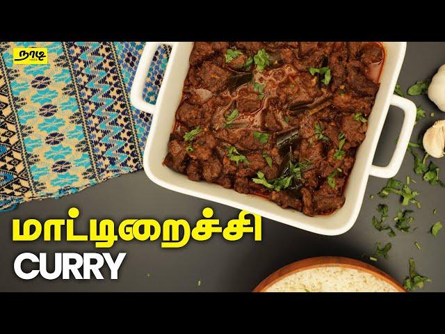 மாட்டிறைச்சி கறி - Beef Curry