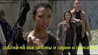 ходячие мертвецы 1-8 сезон