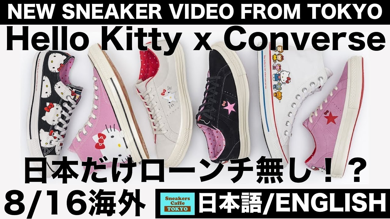 cd033f7c6c7f 8 16海外 コンバース ハローキティ CONVERSE HELLO KITTY CHUCK TAYLER ALL STARS CHUCK 70  ONE STAR  日本語 ENGLISH