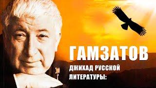 Джихад русской литературы: Гамзатов