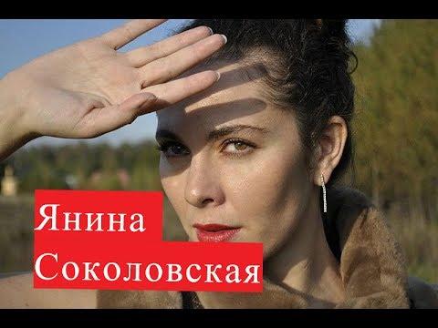 Соколовская Янина. Биография. Личная жизнь.