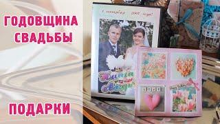 Годовщина свадьбы / ПОДАРКИ/ 12 лет семейной жизни