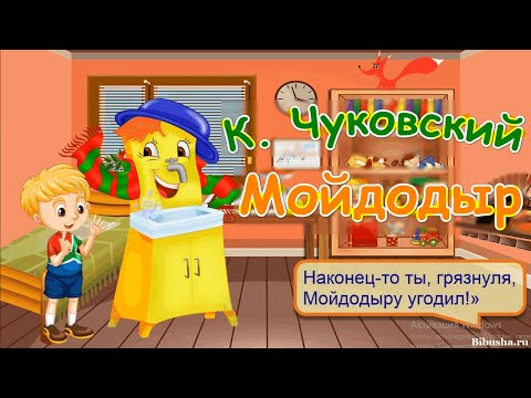 Мультфильм фото мойдодыр