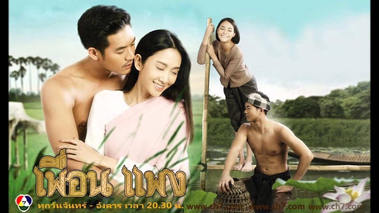 New Thai Lakorn Youtube - Exploring Mars