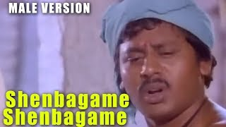 Shenbagame Shenbagame Male  Video Song   Enga Ooru Paattukkaran   Ramarajan, Shanthipriya