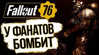 Fallout 76 - Обзор ФАНАТЫ ХЕЙТЯТ ИГРУ Е3 2018 DAMIANoNE