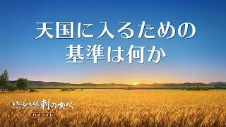 「いにしえは刺の如く」 から、その二「よい行いは『天の父の御心を行う』ことを代表するのか?」