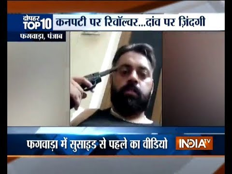 Man Commits Suicide In Punjab's Phagwara, Records LIVE Video On Facebook