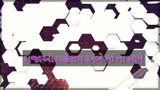 Dhajao laherai ambe ma na dhame $Balvant Patel$ New Gujarati timli song 2019