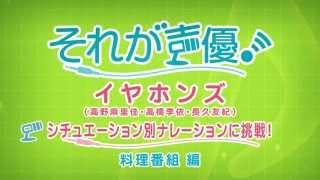 シチュエーション別ナレーションCM【 料理番組編】