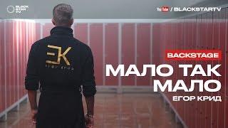Егор Крид - Мало так мало (репортаж со съемок клипа)