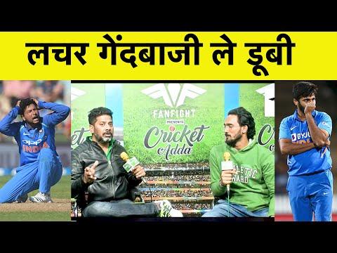 🔴LIVE: 1st ODI: 347 रन बनाने के बाद भी लचर गेंदबाज़ी की वजह से हारी Team India   #IndvsNz
