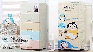 【Mr.box】38面寬-五層抽屜式附輪收納櫃