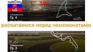 РАСКАТАЕМСЯ ПЕРЕД ЧЕМПИОНАТАМИ | Gran Turismo Sport