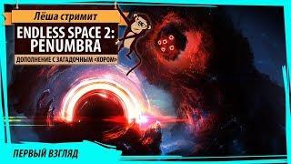Стрим Endless Space 2: Penumbra. Первый взгляд на свежее дополнение