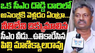 TDP Leader Pilli Manikyala Rao Sensational Allegations On Jagan Govt Over AP 3 Capitals Bill