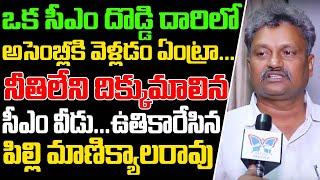 TDP Leader Pilli Manikyala Rao Sensational Allegations On Jagan Govt Over AP 3 Capitals Bill
