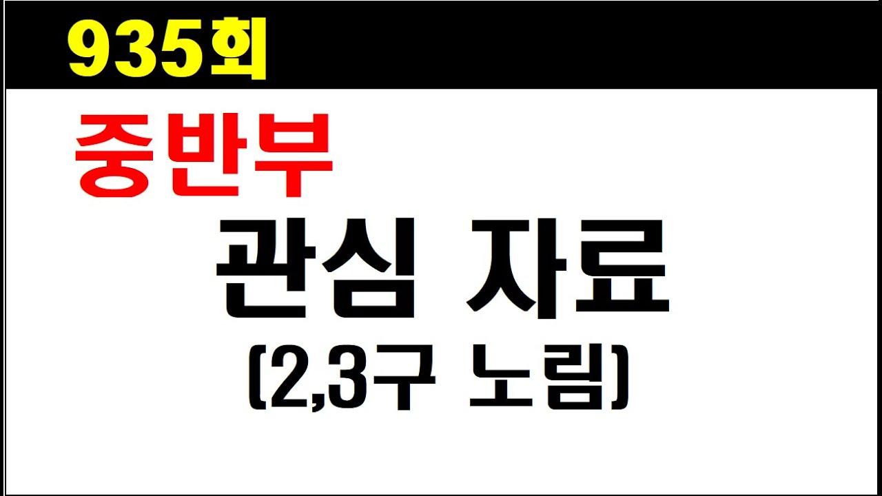 [로또분석] 935회 중반부 키포인트 (실시간 게릴라 방송)