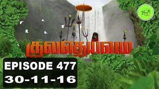 Kuladheivam SUN TV Episode - 477(30-11-16)