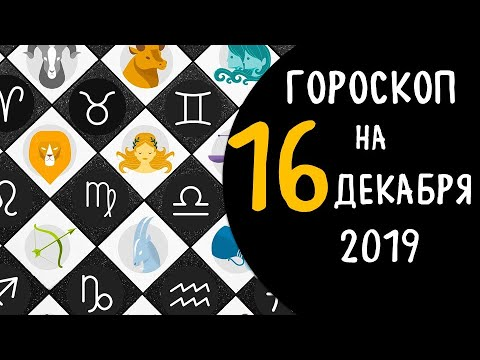 Гороскоп на завтра 16 декабря 2019 для всех знаков зодиака. Гороскоп на сегодня 16 декабря  Астрора