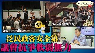 黃毓民 毓民踢爆 191018 ep432 泛民政客安全第一 議會抗爭軟弱無力