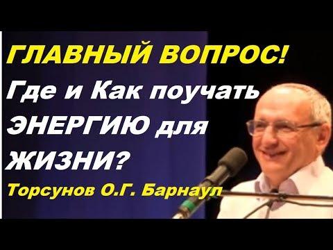 ГЛАВНЫЙ ВОПРОС!  Где и Как ПОЛУЧАТЬ ЭНЕРГИЮ для ЖИЗНИ? Торсунов О.Г. Барнаул