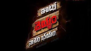 intlo deyyam nakem bhayam telugu short filime, Telugu comedy, Horrur Movie